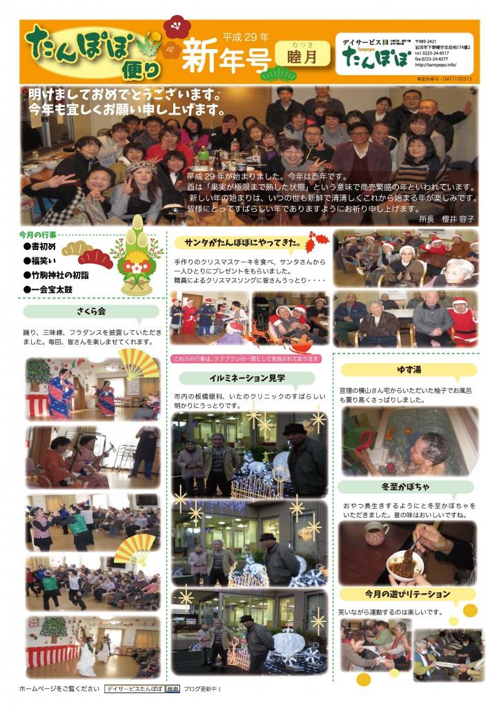 tayori_201701