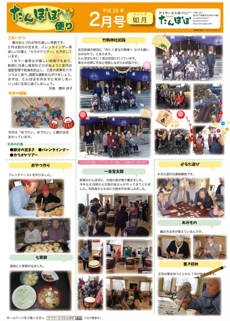 tayori_201702