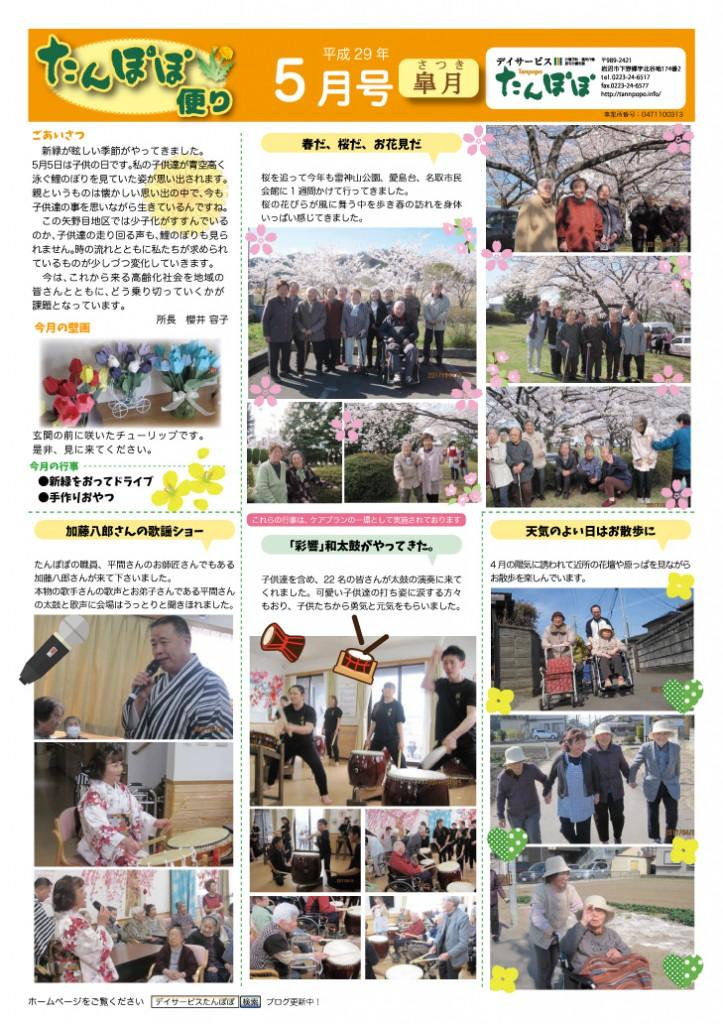 tayori_201705