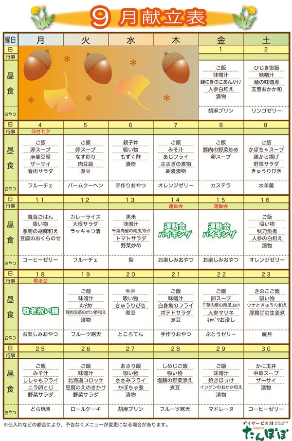 たんぽぽ献立2017