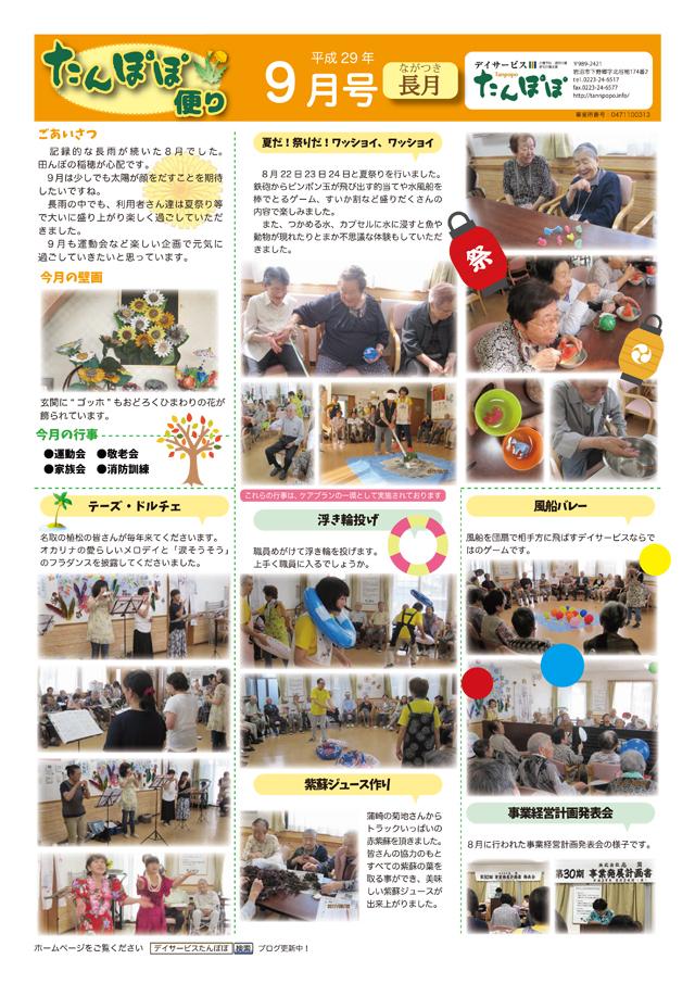 tayori_201709