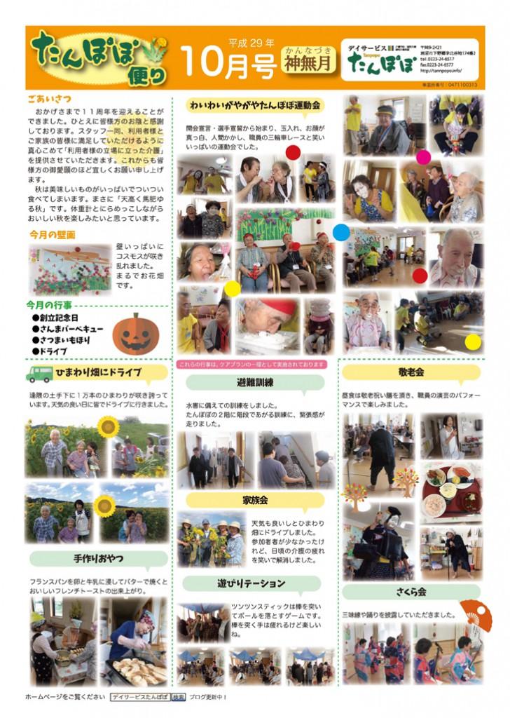 tayori_201710