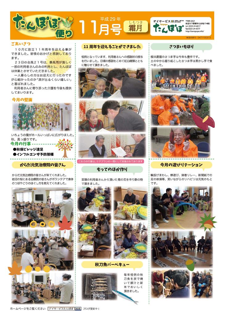 tayori_201711